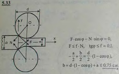 Прокатный стан состоит из двух валов диаметром d=50 см, вращающихся в противоположные стороны, указанные стрелками на рисунке; расстояние между валами a=0,5 см. Како..., Задача 2803, Теоретическая механика