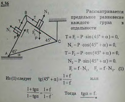 На гранях AB и BC призмы ABC помещены два одинаковых тела G и H веса P, связанные нитью, перекинутой через блок в т..., Задача 2806, Теоретическая механика
