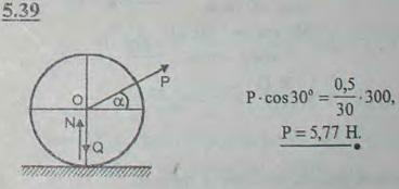 Определить силу P, необходимую для равномерного качения цилиндрического катка диаметра 60 см и веса 300 Н по горизонтальн..., Задача 2809, Теоретическая механика