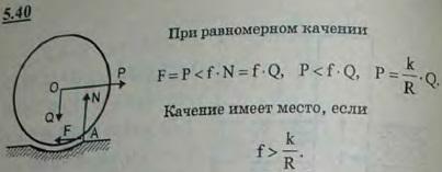 На горизонтальной плоскости лежит шар радиуса R и веса Q. Коэффициент трения скольжения шара о плоскость f, коэффициент ..., Задача 2810, Теоретическая механика