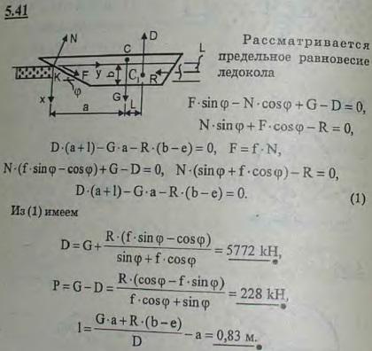 При взаимодействии с ледяным покровом ледокол рассматривается в равновесии под действием веса судна G, силы поддержания воды D, упора винтов R, а также сил, действующих со стор..., Задача 2811, Теоретическая механика