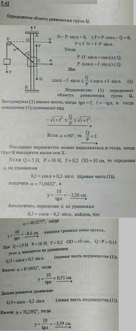 Груз Q может скользить по шероховатой вертикальной направляющей AB. К грузу прикреплен трос, несущий груз P. Пренебрегая размером блока D, опр..., Задача 2812, Теоретическая механика