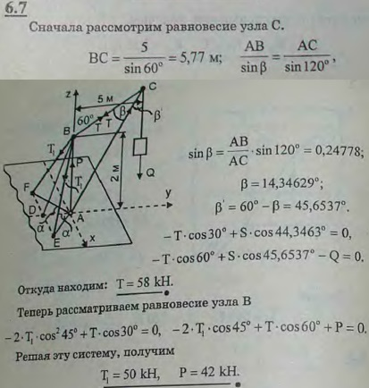 Переносный кран, поднимающий груз Q веса 20 кН, устроен так, как указано на рисунке; AB=AE=AF=2 м; угол EAF=9..., Задача 2819, Теоретическая механика