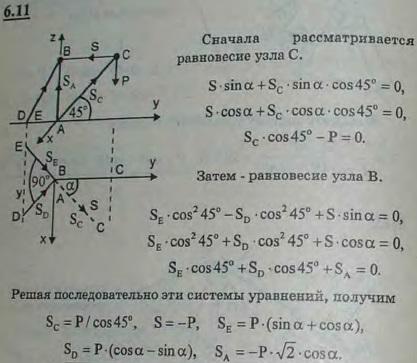 Определить усилия в вертикальной стойке и в ногах крана, изображенного на рисунке, в зависимости от угла α, если да..., Задача 2823, Теоретическая механика