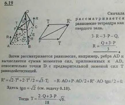 Решить предыдущую задачу в том случае, когда ножки штатива связаны шнурами не в концах, а в серединах, принимая при этом во в..., Задача 2831, Теоретическая механика