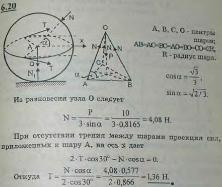 Три однородных шара A, B и C одинаковых радиусов положены на горизонтальную плоскость, взаимно прикасаются и обвязаны шнуром, оги..., Задача 2832, Теоретическая механика
