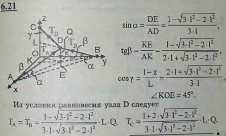 В точках A, B и C, лежащих на прямоугольных координатных осях на одинаковом расстоянии l от начала координат..., Задача 2833, Теоретическая механика