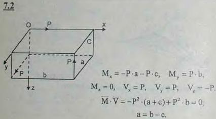 По трем непересекающимся и непараллельным ребрам прямоугольного параллелепипеда действуют три равные по модулю силы P...., Задача 2835, Теоретическая механика