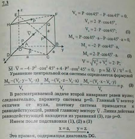 К четырем вершинам A, H, B и D куба приложены четыре равные по модулю силы: P1=P2=P3=P4=P, причем си..., Задача 2836, Теоретическая механика