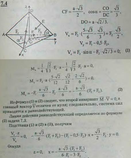 К правильному тетраэдру ABCD, ребра которого равны a, приложены силы: F1 по ребру AB, F2 по ребру CD и F3 в точке E — середине ребра BD..., Задача 2837, Теоретическая механика