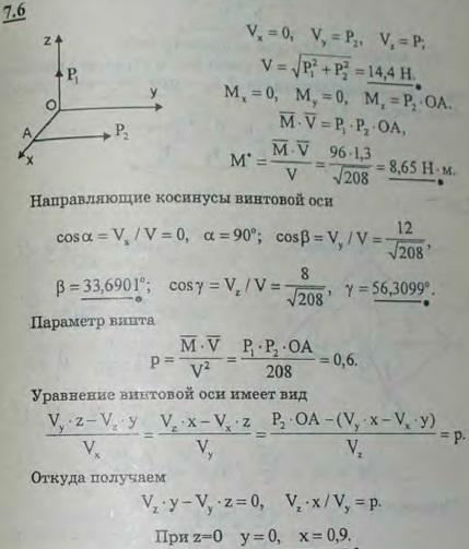 Систему сил: P1=8 Н, направленную по Oz, и P2=12 Н, направленную параллельно Oy, как указано на рисунке, где OA=1,3 м, привести к каноническому виду..., Задача 2839, Теоретическая механика