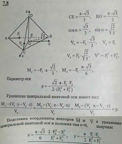 К правильному тетраэдру ABCD с ребрами, равными a, приложена сила F1 по ребру AB и сила F2 по ребру CD. Найти координаты x и..., Задача 2841, Теоретическая механика