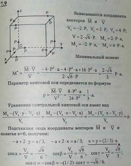По ребрам куба, равным a, действуют двенадцать равных по модулю сил P, как указано на рисунке. Привести эту систему..., Задача 2842, Теоретическая механика