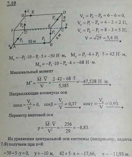 По ребрам прямоугольного параллелепипеда, соответственно равным 10 м, 4 м и 5 м, действуют шесть сил, ..., Задача 2843, Теоретическая механика