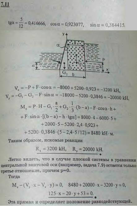 Равнодействующие P=8000 кН и F=5200 кН сил давления воды на плотину приложены в средней вертикальной плоскости перпендикулярно соответствующим граням на расстоянии H=4 м и h=2,4 м от основания...., Задача 2844, Теоретическая механика