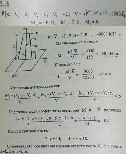 Вес радиомачты с бетонным основанием G=140 кН. К мачте приложены сила натяжения антенны F=20 кН и равно..., Задача 2845, Теоретическая механика