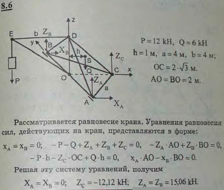 Временный подъемный кран состоит из пирамиды с горизонтальным основанием в виде равностороннего треугольника ABC и с вертикальной гранью в виде равнобедренного треугольника ADB; в точках O и..., Задача 2851, Теоретическая механика