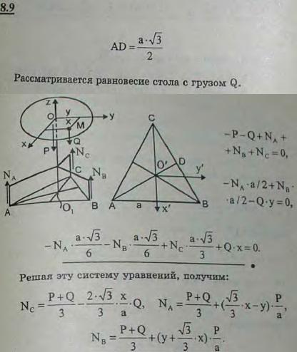 Стол стоит на трех ножках, концы которых A, B и C образуют равносторонний треугольник со стороной a. Вес стола рав..., Задача 2854, Теоретическая механика