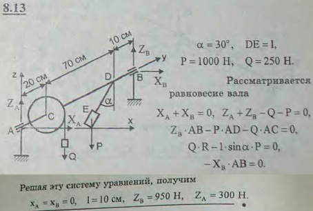 На горизонтальный вал, лежащий в подшипниках A и B, действуют: с одной стороны вес тела Q=250 Н, привязанного к шкиву C радиуса 20 см посредством троса, а с ..., Задача 2858, Теоретическая механика