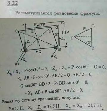 Фрамуга ABDC веса Q=100 Н открыта на угол α=60°. Дано BD=BH; CE=ED; веревка EF параллельна прямой DH. Определить усилие P, необхо..., Задача 2867, Теоретическая механика