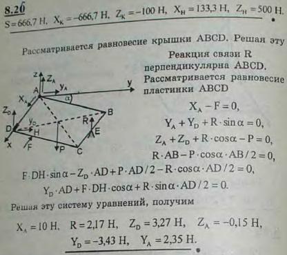 Квадратная однородная пластинка ABCD со стороной a=30 см и веса P=5 Н закреплена в точке A при помощи шарового шарнира, а в точке B при помо..., Задача 2871, Теоретическая механика