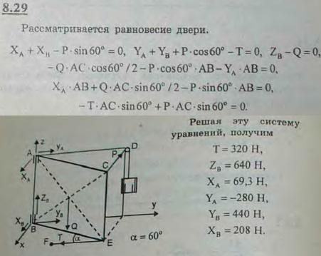 Прямоугольная дверь, имеющая вертикальную ось вращения AB, открыта на угол CAD=60° и удерживается в этом положении двумя веревками, из которых одн..., Задача 2874, Теоретическая механика