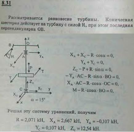 Пара сил, вращающая водяную турбину T и имеющая момент 1,2 кН*м, уравновешивается давлением на зубец B конического зубчатого колеса OB ..., Задача 2876, Теоретическая механика
