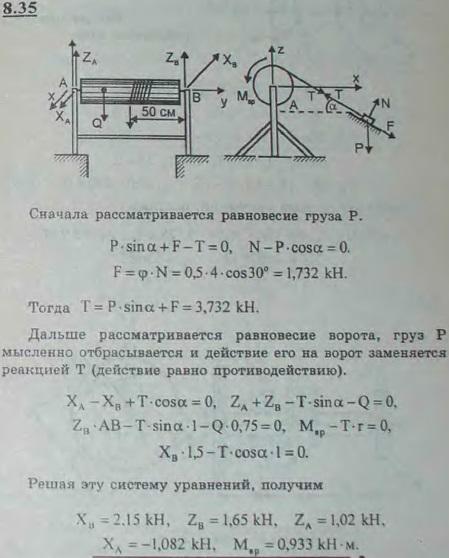 Ворот, служащий для подъема породы из наклонного шурфа, состоит из вала радиуса 0,25 м и длины 1,5 м. Вал приводится во вращение при помощи мотора (на рисунке не..., Задача 2880, Теоретическая механика