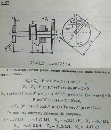 Давление шатуна двигателя, сосредоточенное в середине D шейки коленчатого вала, равно P=20 кН и направлено под углом 10° к горизонту, причем плоскость ODO1, проходящая через оси вала OO1 и шейки D, образует с вертикалью угол ..., Задача 2882, Теоретическая механика