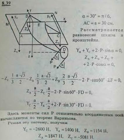 Подвеска подшипника ременного шкива D прикреплена к гладкому горизонтальному потолку MN в точках A и C и упирается в него точкой B. Эти точки лежат в вершинах равностороннего треугольник..., Задача 2884, Теоретическая механика