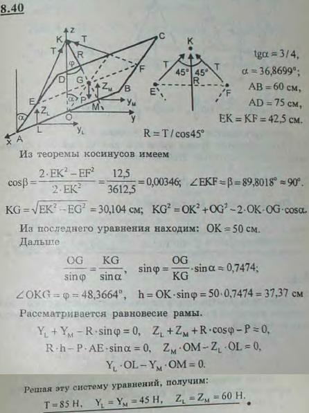 Картина в раме, имеющей форму прямоугольника ABCD, подвешена на вертикальной стене при помощи шнура EKF, надетого на крюк K так, что край AB горизонтален; точ..., Задача 2885, Теоретическая механика