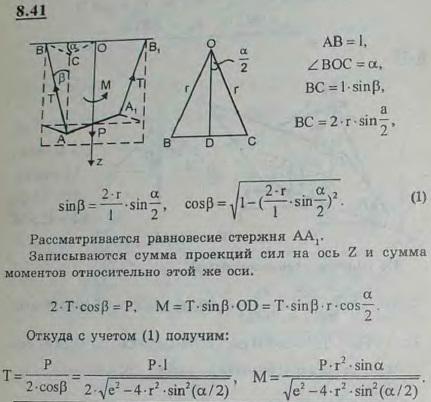 Бифиляр состоит из однородного стержня AA1, подвешенного на двух нерастяжимых нитях длины l, которые укреплены в..., Задача 2886, Теоретическая механика