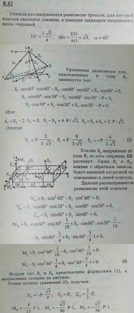 Тренога ABDE, имеющая форму правильной пирамиды, укреплена шарнирно на двух консольных балках. Через блок, укрепленный в ве..., Задача 2887, Теоретическая механика