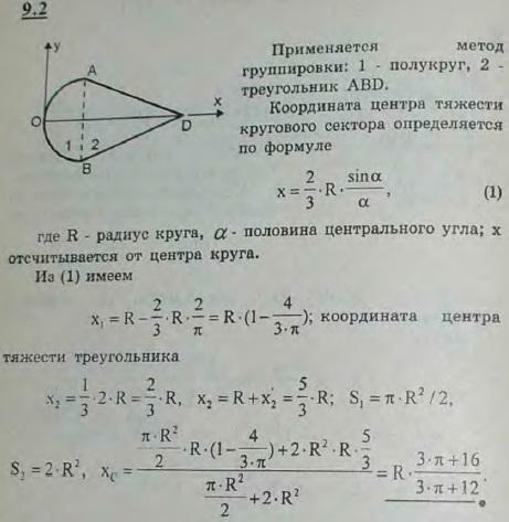 Определить положение центра тяжести C площади, ограниченной полуокружностью AOB радиуса R и дв..., Задача 2890, Теоретическая механика