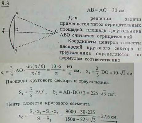 Найти центр тяжести C площади кругового сегмента ADB радиус..., Задача 2891, Теоретическая механика
