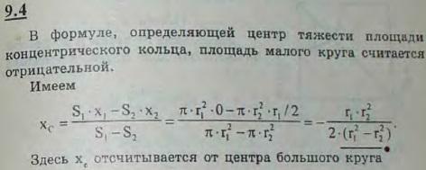 Определить положение центра тяжести однородного диска с круглым отверстием, предполагая радиус диска равн..., Задача 2892, Теоретическая механика