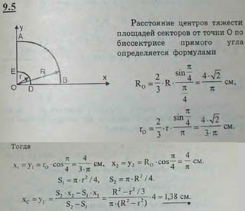 Определить координаты центра тяжести четверти кольц..., Задача 2893, Теоретическая механика