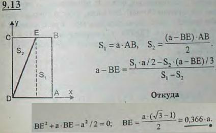 Провести через вершину D однородного прямоугольника ABCD прямую DE так, чтобы при подвешивании отрезанной по этой прямой трапе..., Задача 2901, Теоретическая механика