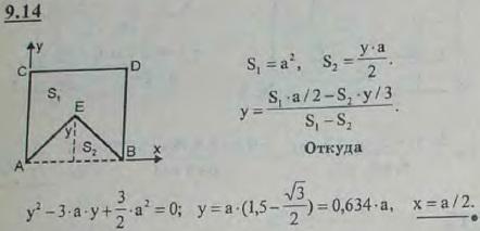 Дан квадрат ABDC, сторона которого равна a. Найти внутри него такую точку E, чтобы она была центром тяжести площади, которая пол..., Задача 2902, Теоретическая механика