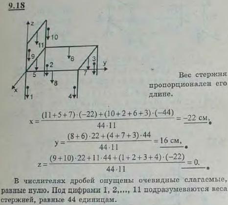Найти координаты центра тяжести тела, имеющего вид стула, состоящего из стержней одинако..., Задача 2906, Теоретическая механика