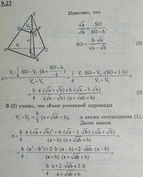 Для однородного тетраэдра ABCDEF, усеченного параллельно основанию, даны: площадь ABC=a, площадь DEF=b, ..., Задача 2911, Теоретическая механика