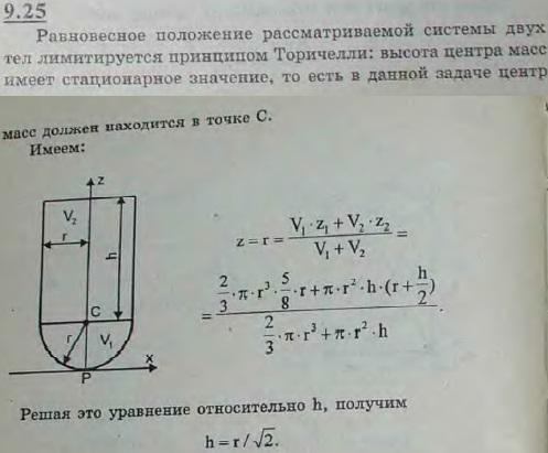 Найти предельную высоту h цилиндра, при которой тело, состоящее из цилиндра и полушара одинаковой плотности и одинакового радиуса r..., Задача 2913, Теоретическая механика