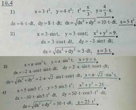 По заданным уравнениям движения точки найти уравнение ее траектории, а также указать закон движения точки по траектории, отсчитывая расстояние ..., Задача 2919, Теоретическая механика
