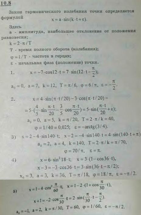 Гармонические колебания точки определяются законом x=a sin(kt+ε), где a > 0 — амплитуда колебаний, k > 0 — круговая частота колебаний и ε (-π ≤ ε ≤ π) —..., Задача 2923, Теоретическая механика