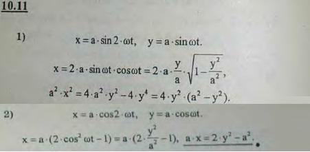 Найти уравнение траектории движения точки, получающегося при сложении взаимно перпендикулярных колебаний разной частоты: 1..., Задача 2926, Теоретическая механика