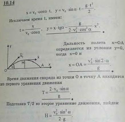 Даны уравнения движения снаряда x = v0 cos α t, y = v0 sin α t - gt2/2, где v0 — начальная скорость снаряда, α — угол между v0 и гори..., Задача 2929, Теоретическая механика