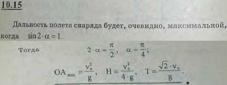 В условиях предыдущей задачи определить, при каком угле бросания α дальность полета L будет максимал..., Задача 2930, Теоретическая механика