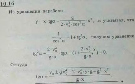 В условиях задачи 10.14 определить угол бросания α, при котором снаряд поп..., Задача 2931, Теоретическая механика