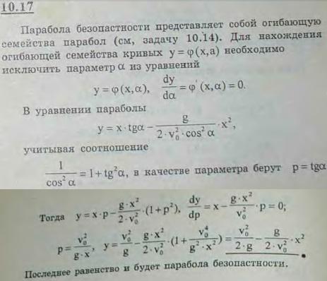 Определить параболу безопасности (все точки, лежащие вне этой параболы, не могут быть достигнуты снарядом при..., Задача 2932, Теоретическая механика