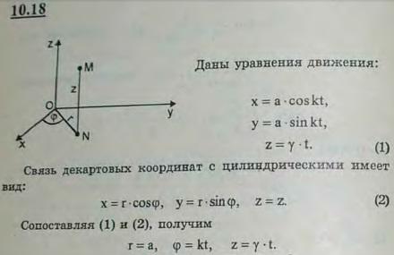 Точка движется по винтовой линии x = a cos kt, y = a sin kt, z = vt. Определить уравнения..., Задача 2933, Теоретическая механика